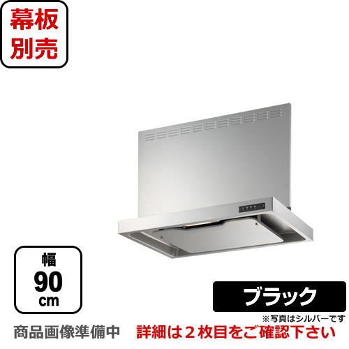 【送料無料】 [USR-3A-901 R BK] 富士工業 レンジフード スリムフード 右排気 ブラック 前幕板別売 スタンダード 間口:900 レンジフード 換気扇 台所 シロッコファン