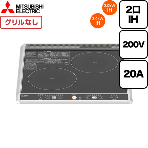 [CS-G217B] 三菱 IHクッキングヒーター 2口IH(グリルなし) G217Bシリーズ 幅45cm 左:3.0kW 右:2.0kW ブラック IHヒーター IH調理器