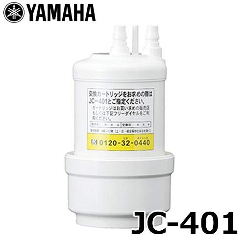 [ JC-401 ] 1個でも送料無料!比べてオトク!YAMAHAビルトイン浄水器専用カートリッジ ヤマハ 活性炭 13項目除去 [ JC401 ] 浄水器 カートリッジ