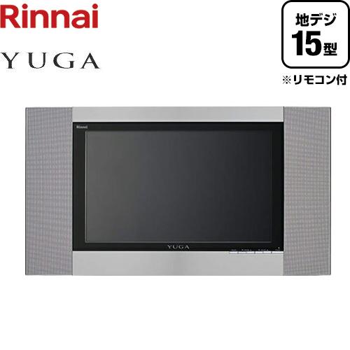 [DS-1500HV-B]リンナイ 浴室テレビ YUGA デジタルハイビジョン浴室テレビ 15V型 地上・BS・110度チューナー内蔵 データ放送対応(受信のみ) 防水モニター 防水リモコン付