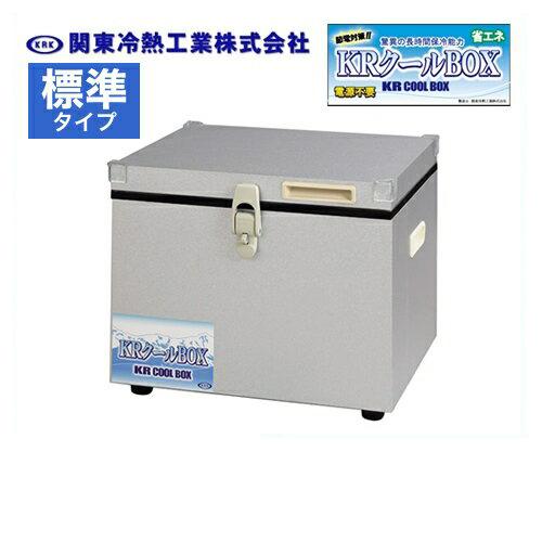 [KRCL-20L]関東冷熱工業 クーラーボックス 小型保冷庫 KRクールBOX-S 標準タイプ 20Lタイプ 片開きオープン扉 外面材:ガルバリウム鋼板 内面材:ガルバリウム鋼板 高性能保冷能力を実現