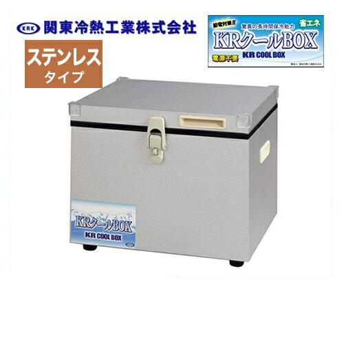 [KRCL-20LS]関東冷熱工業 クーラーボックス 小型保冷庫 KRクールBOX-S ステンレスタイプ 20Lタイプ 片開きオープン扉 外面材:ガルバリウム鋼板 内面材:ステンレス サビに強く、耐水性・侵食性に優れる