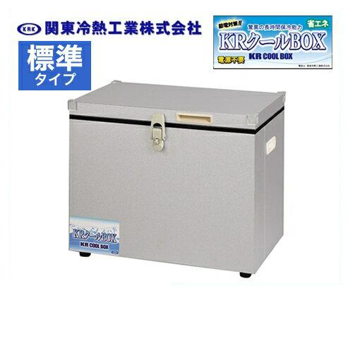 [KRCL-40L]関東冷熱工業 クーラーボックス 小型保冷庫 KRクールBOX-S 標準タイプ 40Lタイプ 片開きオープン扉 外面材:ガルバリウム鋼板 内面材:ガルバリウム鋼板 高性能保冷能力を実現