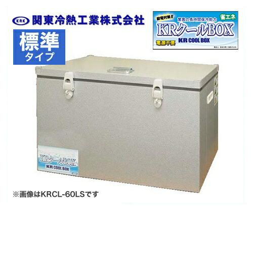 [KRCL-80L]関東冷熱工業 クーラーボックス 小型保冷庫 KRクールBOX-S 標準タイプ 80Lタイプ 片開きオープン扉 外面材:ガルバリウム鋼板 内面材:ガルバリウム鋼板 高性能保冷能力を実現