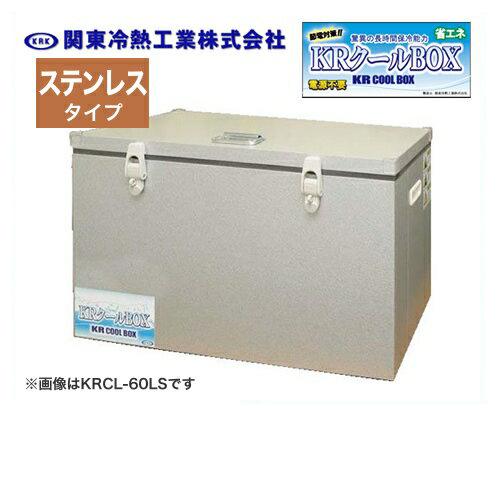 [KRCL-80LS]関東冷熱工業 クーラーボックス 小型保冷庫 KRクールBOX-S ステンレスタイプ 80Lタイプ 片開きオープン扉 外面材:ガルバリウム鋼板 内面材:ステンレス サビに強く、耐水性・侵食性に優れる