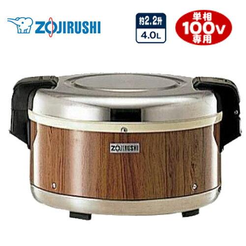 [THA-C40A-MK]象印 業務用厨房器具 厨房用品 業務用電子ジャー 約2.2升 4.0L 炊飯機能なし 木目
