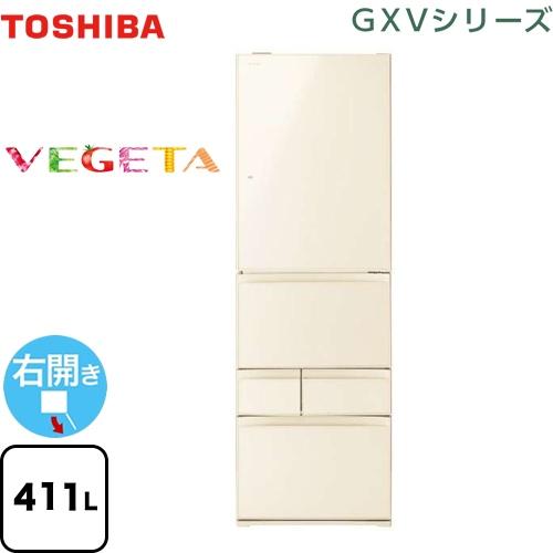 [GR-P41GXV-ZC] 東芝 冷蔵庫 ベジータ(GXVシリーズ) 右開き 片開きタイプ 411L 5ドア 【3~4人向け】 【大型】 ラピスアイボリー 【送料無料】【大型重量品につき特別配送※配送にお日にちかかります】【設置無料】