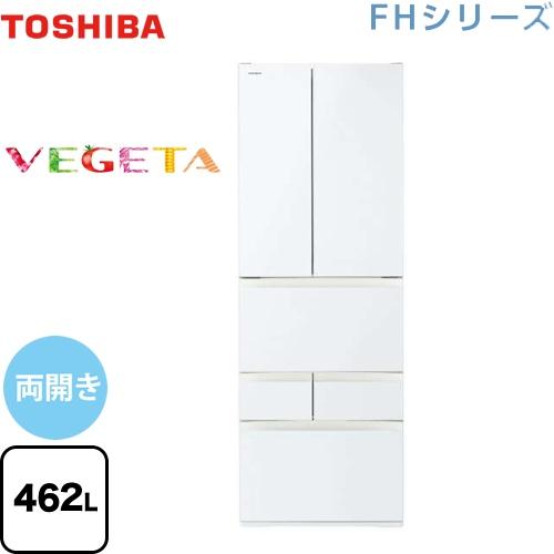 [GR-R460FH-EW] 東芝 冷蔵庫 ベジータ(FHシリーズ) 両開き 462L 6ドア 【3~4人向け】 【大型】 グランホワイト 【送料無料】【大型重量品につき特別配送※配送にお日にちかかります】【設置無料】