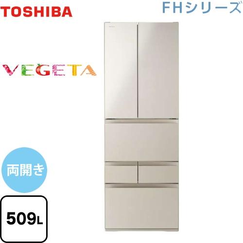 [GR-R510FH-EC] 東芝 冷蔵庫 ベジータ(FHシリーズ) 両開き 509L 6ドア 【4人以上向け】 【大型】 サテンゴールド 【送料無料】【大型重量品につき特別配送※配送にお日にちかかります】【設置無料】