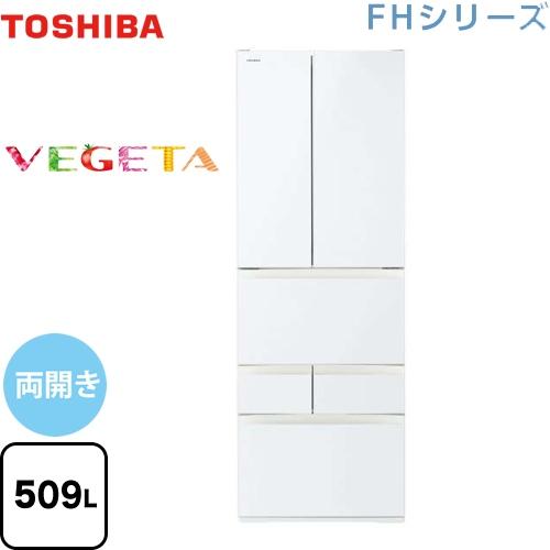 [GR-R510FH-EW] 東芝 冷蔵庫 ベジータ(FHシリーズ) 両開き 509L 6ドア 【4人以上向け】 【大型】 グランホワイト 【送料無料】【大型重量品につき特別配送※配送にお日にちかかります】【設置無料】