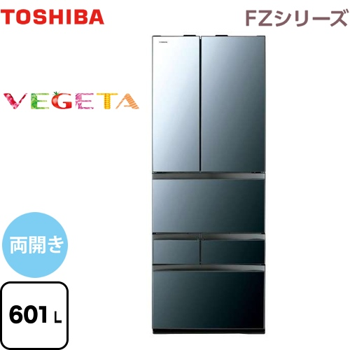 [GR-R600FZ-XK] 東芝 冷蔵庫 ベジータ (FZシリーズ) 両開きタイプ 601L 6ドア 【4人以上向け】 【大型】 クリアミラー 【送料無料】【大型重量品につき特別配送※配送にお日にちかかります】【設置無料】