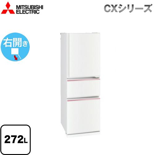[MR-CX27D-W] 三菱 冷蔵庫 CXシリーズ 右開き 片開きタイプ 272L 3ドア冷蔵庫 【1~2人向け】 【大型】 ジュエリーホワイト 【送料無料】【大型重量品につき特別配送※配送にお日にちかかります】【設置無料】