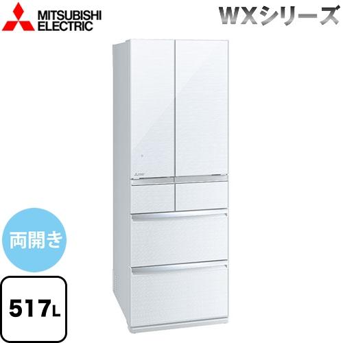 [MR-WX52E-W] 三菱 冷蔵庫 WXシリーズ プレミアムフレンチモデル フレンチドア 両開きタイプ 517L 6ドア冷蔵庫 【4人以上向け】 【大型】 クリスタルホワイト 【大型重量品につき特別配送※配送にお日にちかかります】【設置無料】