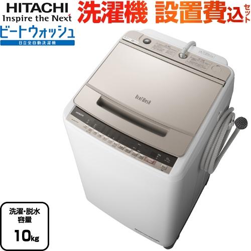 [BW-V100E-N] 日立 洗濯機 ビートウォッシュ 全自動洗濯機 洗濯・脱水容量10kg 【5人以上向け】 シャンパン 【送料無料】【大型重量品につき特別配送】【設置費用込】