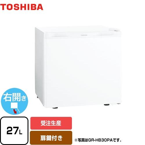 [GR-HB30PK-WU] 東芝 冷蔵庫 右開きタイプ 容量27L 1ドア冷蔵庫 扉鍵付き 【1~2人向け】 【小型】 ホワイト 【送料無料】【特別配送】
