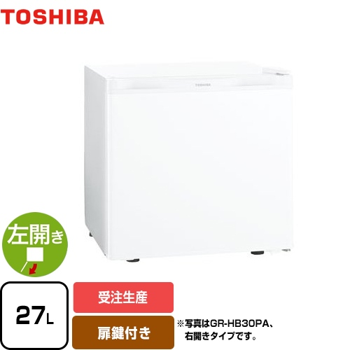 [GR-HB30PKL-WU] 東芝 冷蔵庫 左開きタイプ 容量27L 1ドア冷蔵庫 扉鍵付き 【1~2人向け】 【小型】 ホワイト 【送料無料】【特別配送】