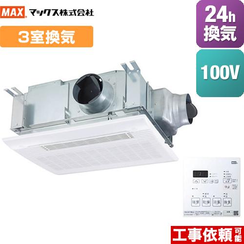 [BS-133HM] マックス 浴室換気乾燥暖房器 ドライファン 3室換気 浴室暖房・換気・乾燥機 【電気タイプ】 24時間換気機能(3室換気・100V) リモコン付属