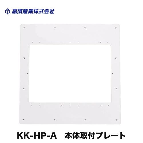 [KK-HP-A] 高須産業 浴室乾燥機部材 本体取付プレート 浴室換気乾燥暖房機(旧機種交換用) (420mm×420mm開口用) 【オプションのみの購入は不可】