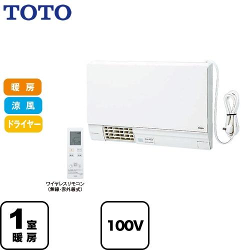 [TYR340S] TOTO 洗面所暖房機 TYR300シリーズ 洗面所壁掛け用 AC100V 電源プラグ式 予約運転機能付き ワイヤレスリモコン付属(無線・赤外線式)