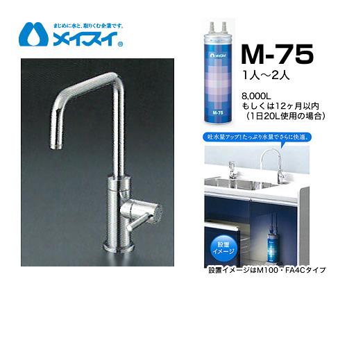 [M-75-FA4S] 浄水器 メイスイ (カートリッジM-75タイプ) ビルトイン浄水器 アンダーシンク型