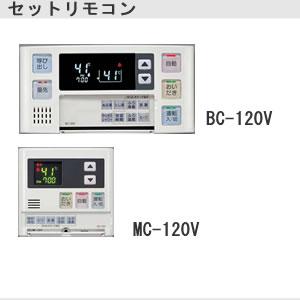 リンナイ 120Vシリーズ【浴室 台所セット】ボイス機能[MBC-120V(T)]
