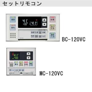 リンナイ 120VCシリーズ【浴室 台所セット】ボイス機能 インターフォン機能[MBC-120VC]