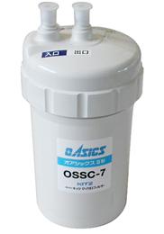 キッツ マイクロ フィルター アンダーシンクII形 対応カートリッジ[OSSC-7]KITZ MICRO FILTER コンパクトタイプ OASICS(ZSRBZ040L09AC、UZC2000互換品) 浄水器 カートリッジ