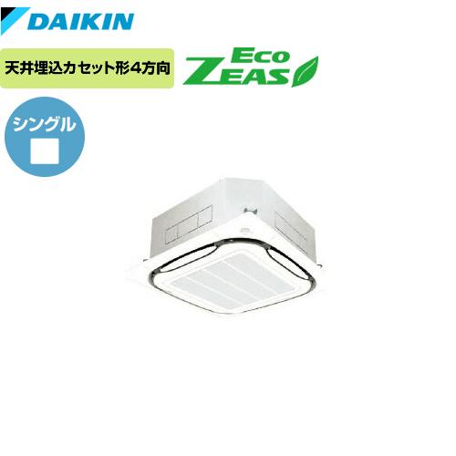 [SZDC80CD]ダイキン 業務用エアコン ホッとエコZEAS 天井カセット4方向 S-ラウンドフロー 3馬力 P80 三相200V ワイヤードリモコン シングル 【メーカー直送のため代引不可】