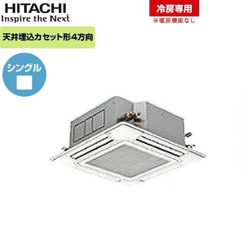 [RCI-AP63EAJ5]日立 業務用エアコン 天井カセット4方向 ワイヤードリモコン 2.5馬力 P63 単相200V シングル 冷房専用