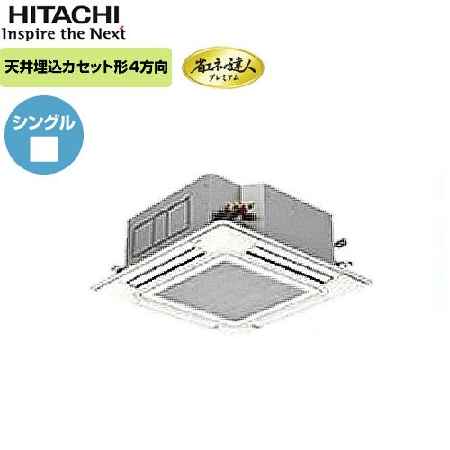 [RCI-AP80GHJ4]日立 業務用エアコン 天井カセット4方向 ワイヤードリモコン 3馬力 P80 単相200V シングル 省エネの達人プレミアム