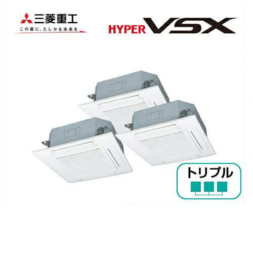 [FDTVP2244HTS4L-OSW]三菱重工 業務用エアコン 天井カセット4方向 ワイヤードリモコン 8馬力 P224 三相200V 同時トリプル ハイパーVSX お掃除ラクリーナパネル