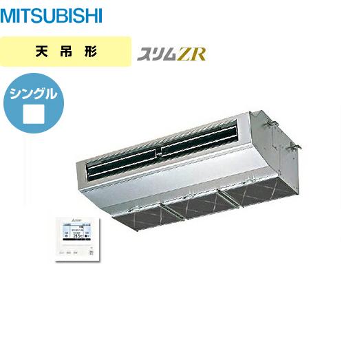 【最大1200円クーポン有】[PCZ-ZRMP80HH]三菱 業務用エアコン スリムZR 厨房用エアコン天吊形 P80形 3馬力相当 三相200V シングル