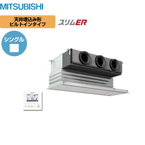 【最大1200円クーポン有】[PDZ-ERP63GH]三菱 業務用エアコン スリムER 天井埋込ビルトイン形 P63形 2.5馬力相当 三相200V シングル