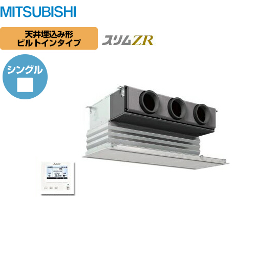 【エントリーでP5倍】[PDZ-ZRMP63GH]三菱 業務用エアコン スリムZR 天井埋込ビルトイン形 P63形 2.5馬力相当 三相200V シングル 【送料無料】