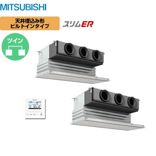 【最大1200円クーポン有】[PDZX-ERP224GH]三菱 業務用エアコン スリムER 天井埋込ビルトイン形 P224形 8馬力相当 三相200V 同時ツイン