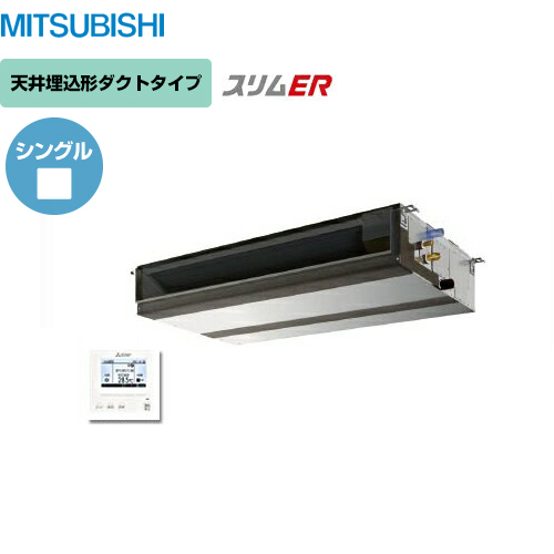[PEZ-ERP80SDH]三菱 業務用エアコン スリムER 天井埋込ダクト形 P80形 3馬力相当 単相200V シングル