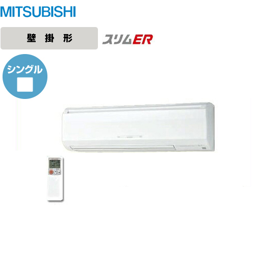 [PKZ-ERP63SKLH]三菱 業務用エアコン スリムER 壁掛形ワイヤレス P63形 2.5馬力相当 単相200V シングル