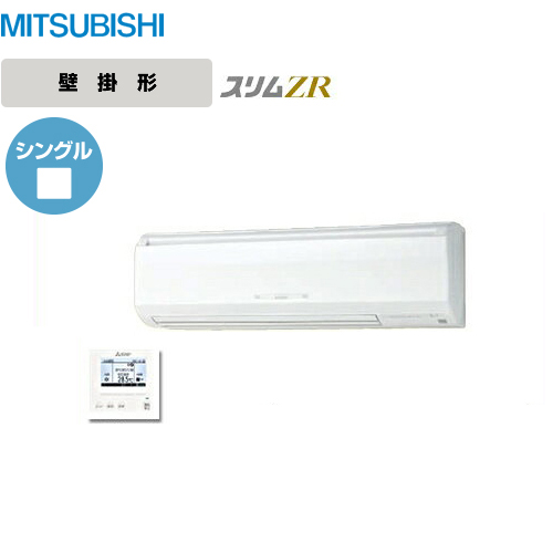 【最大1200円クーポン有】[PKZ-ZRMP80KH]三菱 業務用エアコン スリムZR 壁掛形ワイヤード P80形 3馬力相当 三相200V シングル