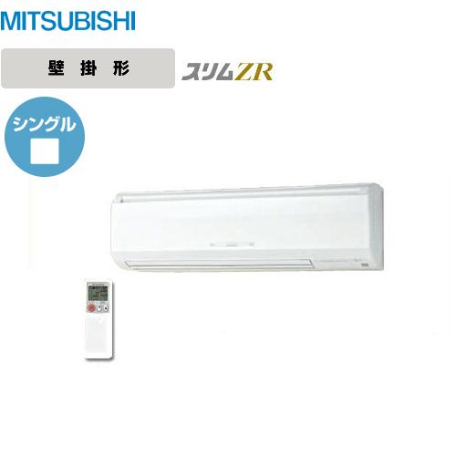 【最大1200円クーポン有】[PKZ-ZRMP80KLH]三菱 業務用エアコン スリムZR 壁掛形ワイヤレス P80形 3馬力相当 三相200V シングル