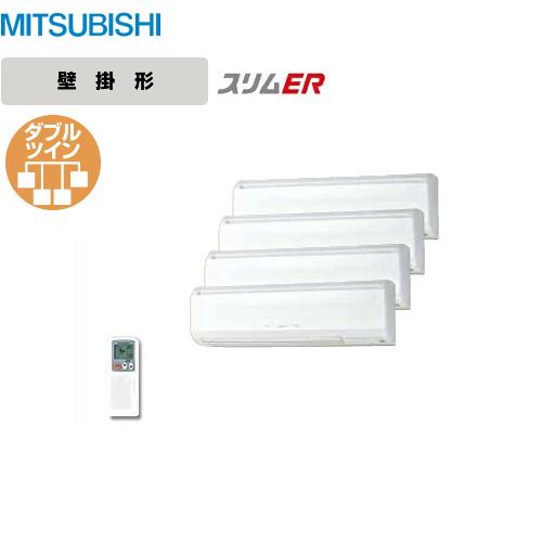 【最大1200円クーポン有】[PKZD-ERP280KLH]三菱 業務用エアコン スリムER 壁掛形ワイヤレス P280形 10馬力相当 三相200V 同時フォー(Wツイン)
