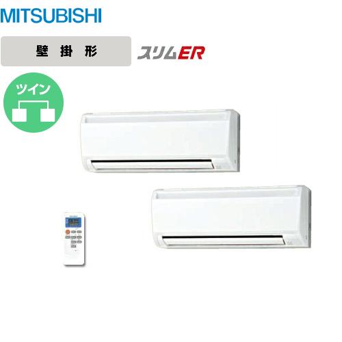 [PKZX-ERP80KLH]三菱 業務用エアコン スリムER 壁掛形ワイヤレス P80形 3馬力相当 三相200V 同時ツイン