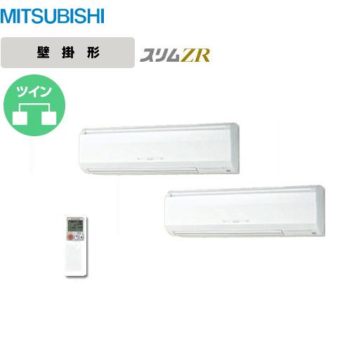 【エントリーでP5倍】[PKZX-ZRMP140KLH]三菱 業務用エアコン スリムZR 壁掛形ワイヤレス P140形 5馬力相当 三相200V 同時ツイン 【送料無料】