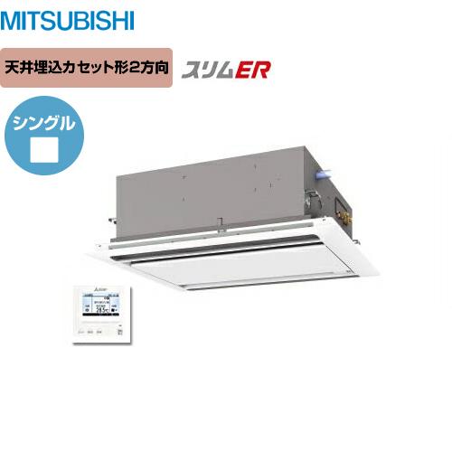 【最大1200円クーポン有】[PLZ-ERP50SLEH]三菱 業務用エアコン スリムER 2方向天井埋込カセット形 P50形 2馬力相当 単相200V シングル ピュアホワイト