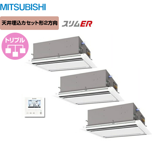 [PLZT-ERP160LEH]三菱 業務用エアコン スリムER 2方向天井埋込カセット形 P160形 6馬力相当 三相200V 同時トリプル ピュアホワイト