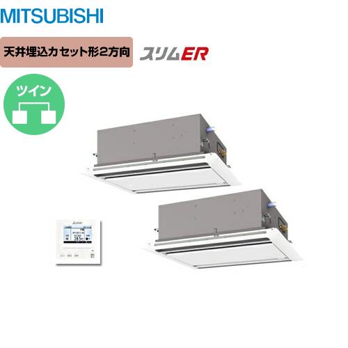 【最大1200円クーポン有】[PLZX-ERP80SLEH]三菱 業務用エアコン スリムER 2方向天井埋込カセット形 P80形 3馬力相当 単相200V 同時ツイン ピュアホワイト