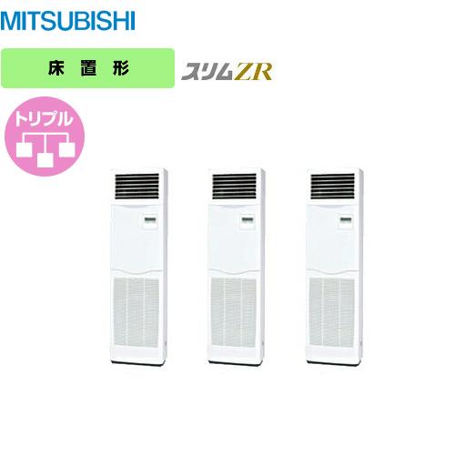 [PSZT-ERP160KH]三菱 業務用エアコン スリムZR 床置形 P160形 6馬力相当 三相200V 同時トリプル