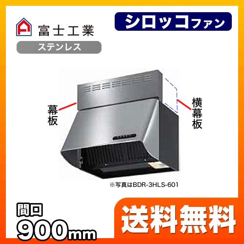 【エントリーでP5倍】[BDR-4HLS-9017-S]富士工業 レンジフード スタンダード シロッコファン 間口:900mm 全高700mm 相当風量:IV型 前幕板同梱 ステンレス 換気扇 台所
