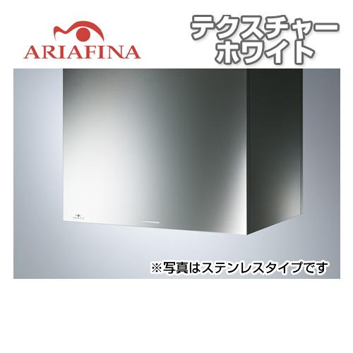 【送料無料】 ARIAFINA(アリアフィーナ) レンジフード CenterCubo(センタークーボ) 天井取付タイプ 間口900mm テクスチャーホワイト[CCUBL-951TW] レンジフード 換気扇 台所 シロッコファン
