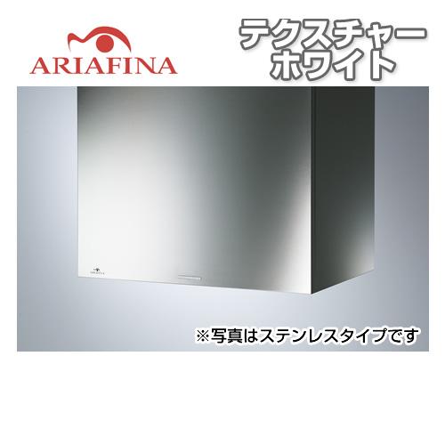 【送料無料】 ARIAFINA(アリアフィーナ) レンジフード Cubo(クーボ) 壁面取付タイプ 間口900mm テクスチャーホワイト[CUBL-901TW] レンジフード 換気扇 台所 シロッコファン