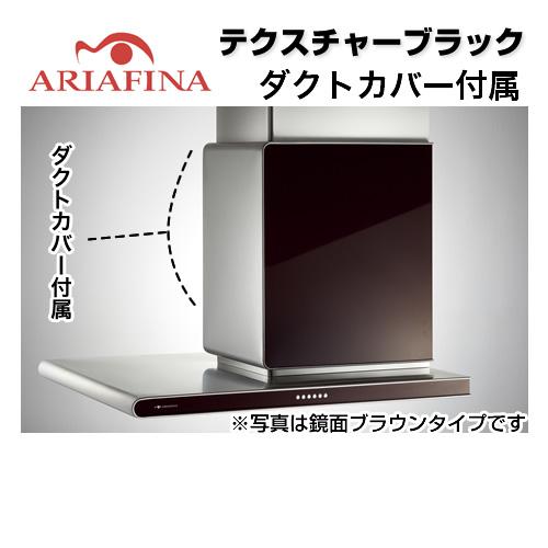 【送料無料】 ARIAFINA(アリアフィーナ) レンジフード Side Altair(サイドアルタイル) 右壁付けタイプ 横壁取付タイプ テクスチャーブラック ダクトカバー付属 間口900mm [SALTL-951RTBK] レンジフード 換気扇 台所 シロッコファン